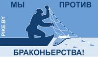 Акция против браконьерства