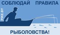 Акция Соблюдайте правила рыболовства
