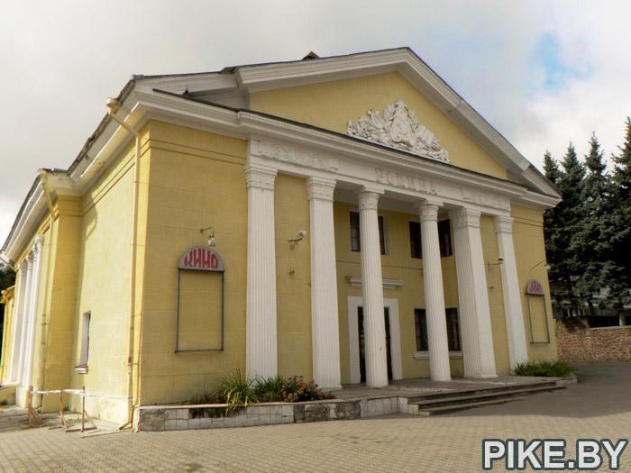 Борисов, кинотеатр