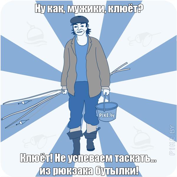 Типичый рыбак и водка