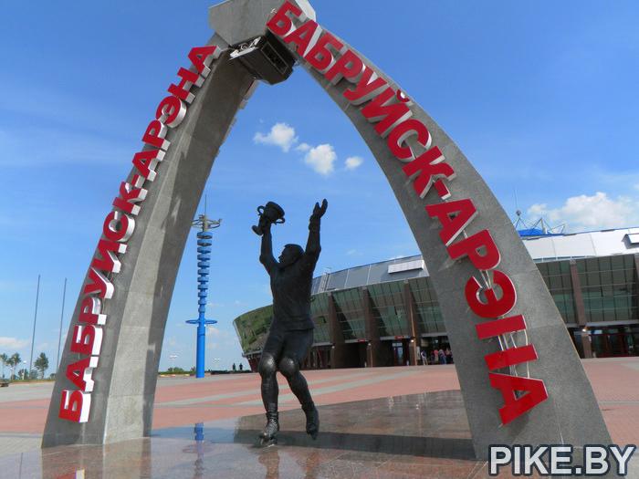 Бобруйск арена