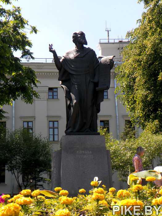 Кирилл Туровский памятник Гомель