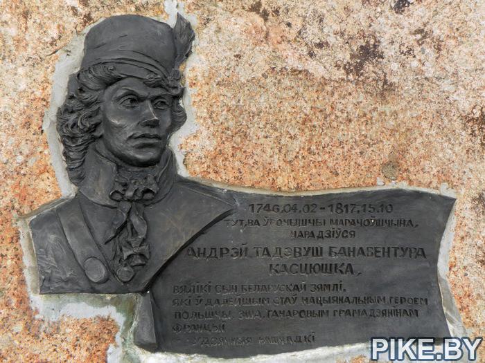 Костюшко памятник