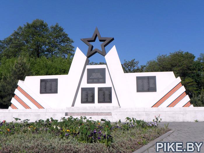 Ивацевичи мемориал