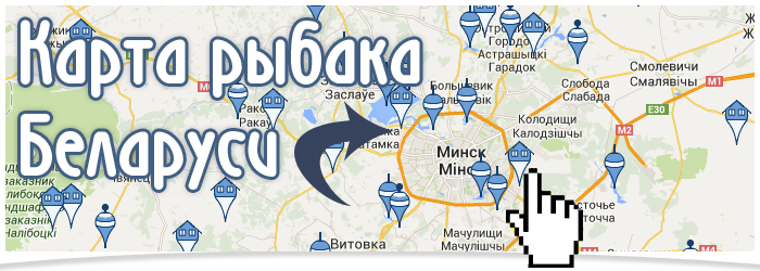 Карта рыбака Беларуси