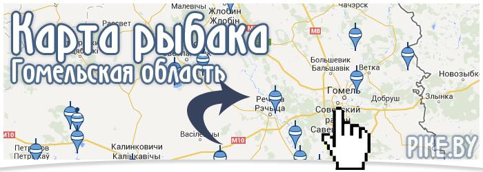 Карта рыбака Гомельской области