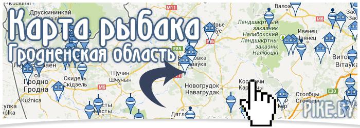 Карта рыбака Гродненской области