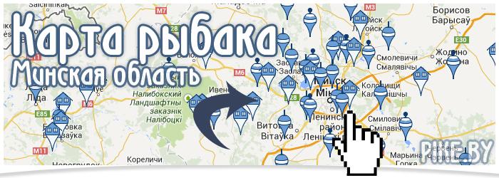Карта рыбака Минской области