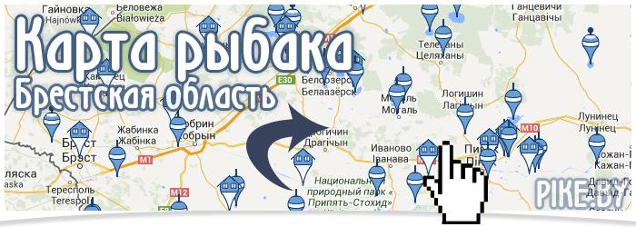 Карта рыбака Брестской области