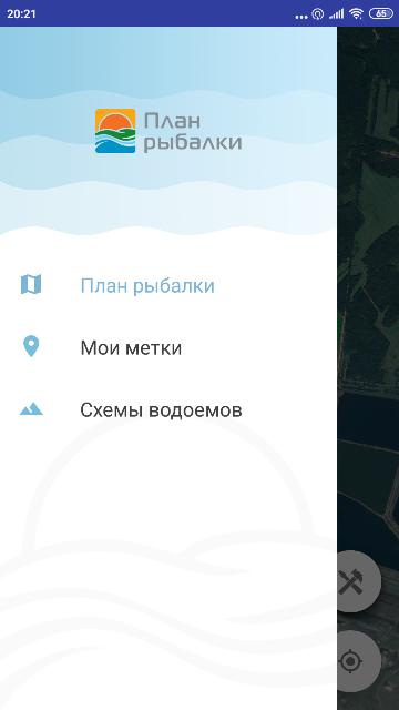 """""""План рыбалки"""" - приложение для рыбалки. карты глубин водоемов"""